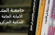 متابعة المكتبات الفرعية